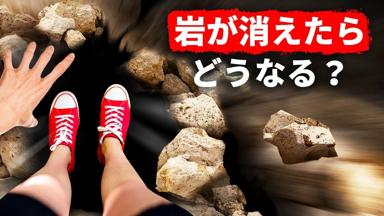 もしも明日、地球上の岩が消えたらどうなる?