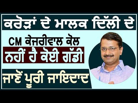 करोड़ों के मालिक Delhi के CM Arvind Kejriwal के पास नहीं है कोई गाड़ी, जानिए पूरी Property