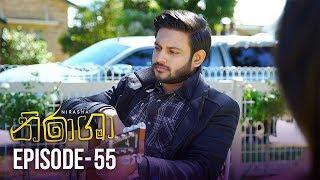 Nirasha | Episode 55 | සතියේ දිනවල රාත්රී 08.30 ට - (2019-02-19) | ITN Thumbnail