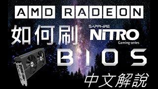 【挖礦須知】AMD RX470/480/570/580 刷BIOS教學【中文解說】
