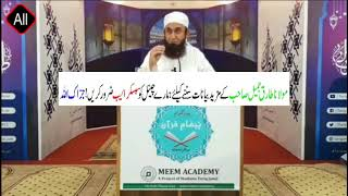 Molana Tariq Jameel-05-June-2018-Always Learn-Ramadan-21-پیغامِ قُرآن
