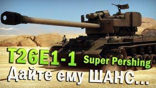 Т26Е1-1 Super Pershing Обзор в War Thunder | Дайте ему ШАНС...