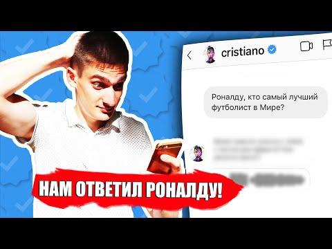 100 сообщений звездам в директ в инстаграмм / Ответил Роналду!