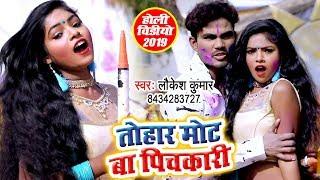 Laukesh Kumar का (नया होली वीडियो 2019) - Tohar Mot Ba Pichkari - Bhojpuri Holi Song