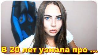 Mihalina в 20 лет узнала про ПОД3АЛУПНЫЙ ТВОРОЖОК