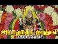 Download மலையனூர் அங்காளியே | அமாவாசை ஊஞ்சல் | Malayanoor Angaliye | Amavasai Oonjal MP3 song and Music Video