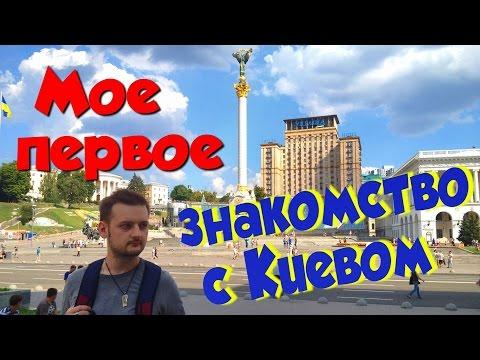 знакомство по украине город кременчуг