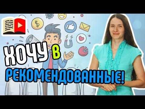 7 советов, которые позволят вашему видео на YouTube попасть в список рекомендуемых
