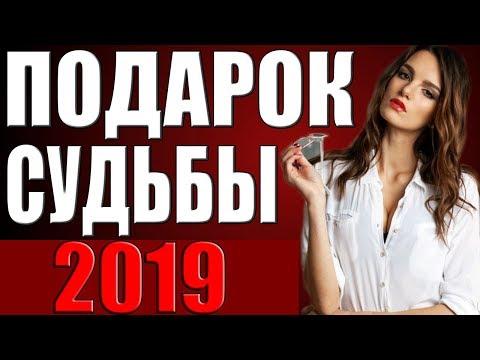 ПОДАРОК СУДЬБЫ (2019) Русские детективы 2019 Новинки Сериалы Фильмы 2019 HD