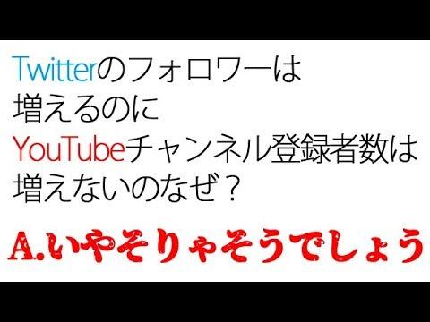 「Twitterのフォロワーは増えるのにYouTubeチャンネル登録者が増えないのなぜ?」の答え