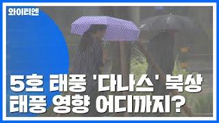 날씨 남부 장맛비 서울은 폭염특보태풍도 북상  YTN