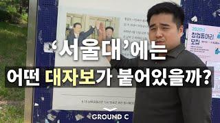 서울대에는 과연 어떤 대자보가 붙어있을까?? #서울대 …