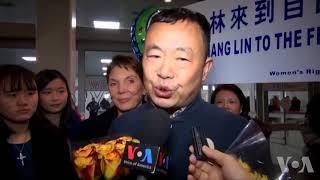中国异议人士张林获释抵美 感言在中国难推民主