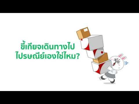 [LINE MAN] วิธีส่งพัสดุง่ายๆกับ LINE MAN