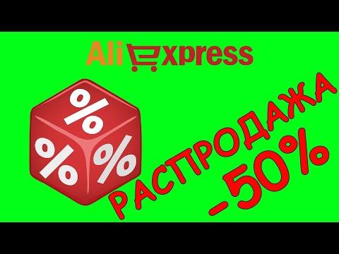 РАСПРОДАЖА на АлиЭкспресс 2019 - СКИДКИ до 50%, КУПОНЫ! - Интересные гаджеты