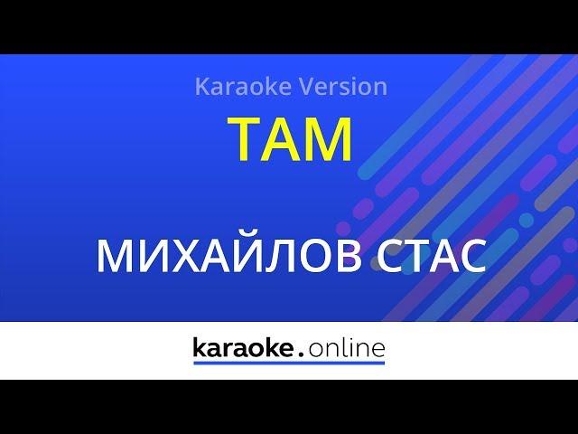 Там - Стас Михайлов (Karaoke version)