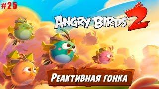 angry Birds 2 Злые Птички #25 Обзор события Реактивная Гонка