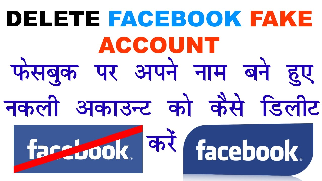 Easily delete facebook fake account id of your name st watch easily delete facebook fake account id of your name st watch ccuart Image collections