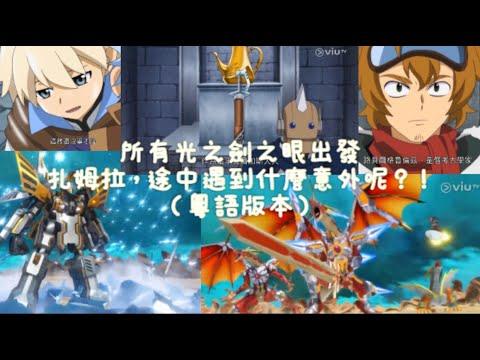 Battle Spirits-劍之眼:「銀白騎士的傳說,天空之光劍蒼穹日冕」丨第23集丨粵語中字