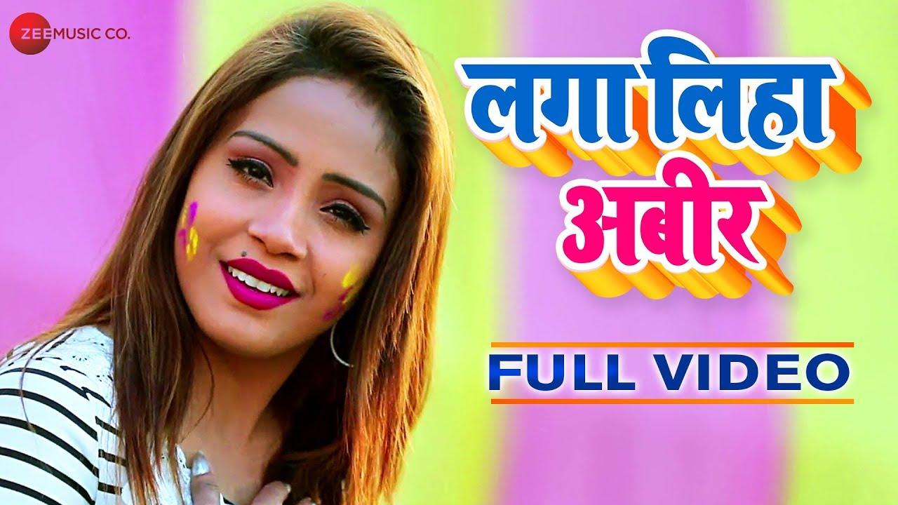 लगालिहा अबीर Lagaliha Abir - Full Video | Amrita Dixit | Ashish Verma