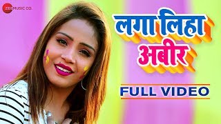 लगालिहा अबीर Lagaliha Abir Full | Amrita Dixit | Ashish Verma