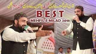 Qari Shahid Mahmood New Naat 2018 Latest Mehfil E Naat   Punjabi Naats 2018   Urdu Naats 2018