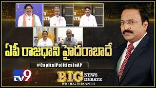 Big News Big Debate: ఆంధ్ర ప్రదేశ్ రాజధాని హైదరాబాదే..!