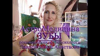Астрологические рекомендации по лечению зубов_астропсихолог Лаврентьева Анастасия