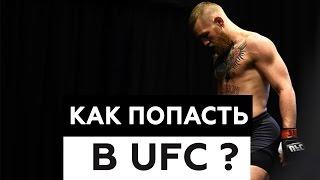 КАК ПОПАСТЬ В UFC ?
