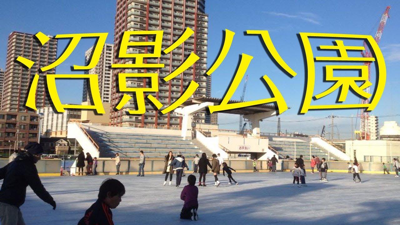 福山 メモリアル パーク スケート