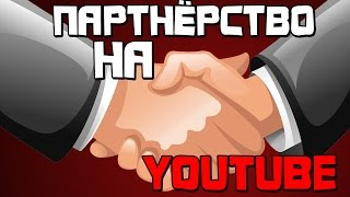 Партнёрство на YouTube