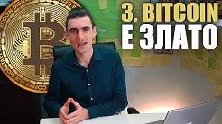 Защо Имам 3000 лева в BITCOIN криптовалута