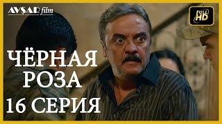 Чёрная роза 16 серия русская озвучка