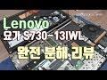 Lenovo S730-13IWL youtube review thumbnail