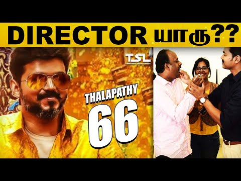 Thalapathy 66 இயக்குனர் யார்?? வெளியான Latest தகவல்! | Sri Thenandal Films | Atlee | Tamil News | HD