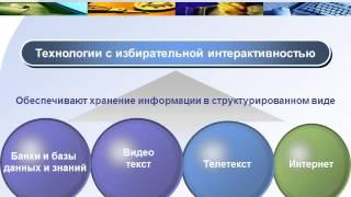 Информационные технологии обучения