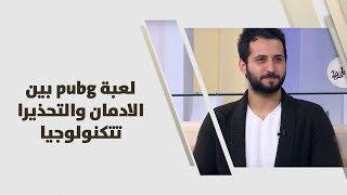 محمد مقدادي - لعبة pubg بين الادمان والتحذيرات