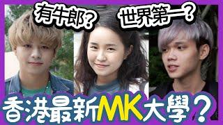 Publication Date: 2019-11-07 | Video Title: 香港最新MK大學?【大學生衣著】恒大篇|恒生大學 恒管 HS