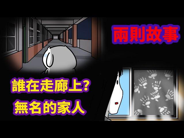 【微鬼畫】2則故事|誰在走廊上?|無名的家人|微疼