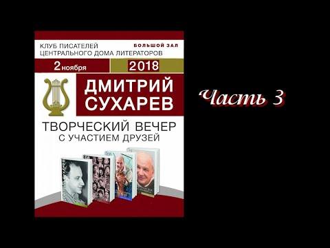 Дмитрий Сухарев. Творческий вечер с участием друзей. ЦДЛ, 2.11.2018 (3)