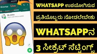 hey guys namaskara in this video i am going to show you 3 secret wh...