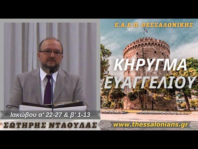 Σωτήρης Ντάουλας 06-10-2021   Ιακώβου α' 22-27 & β' 1-13