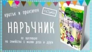 Част 3. Кратък и практичен наръчник по оцеляване на семейства с малки деца и други в София