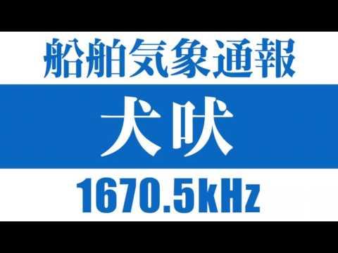 [犬吠] 船舶気象通報(灯台放送,1670.5kHz) [ER-C57WR,AN-200,PJ-30]