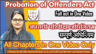 The Probation of Offenders Act 1958 | Probatation Act | Complete Act | SULC | Urmila Rathi Ma'am