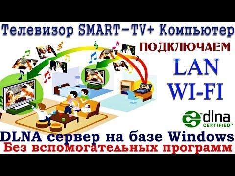 Подключаем телевизор с Smart TV к компьютеру (Wi.Fi - Lan) - с помощью WINDOWS