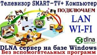 Подключаем телевизор с Smart TV к компьютеру (Wi.Fi - Lan) - с помощью WINDOWS(Поддержите развитие канала, пожалуйста не блокируйте рекламу. -------- В этом уроке мы подключим телевизор..., 2014-03-26T17:54:11.000Z)