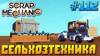 Scrap Mechanic  #112  СЕЛЬХОЗТЕХНИКА !!!  СКАЧАТЬ СКРАП МЕХАНИК !!!