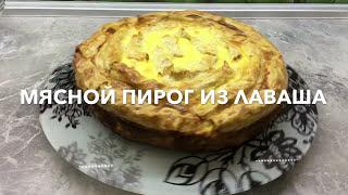 Мясной пирог из лаваша. Посмотреть рецепт кликни здесь.