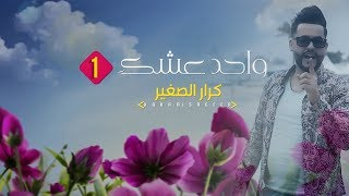 كرار الصغير -واحد عشك- 2018 (EXCLUSIVE Music Video )krar alsghyr-wahd eshk